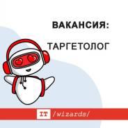 """Таргетолог. ИП Нужнов С. В. (""""IT-WIZARDS""""). Улица Бородинская 46 кор. 1"""