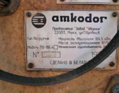 Амкодор ТО-18Б. Продается погрузчик Амкадор ТО 18Б, 10 700кг., Дизельный, 1,80куб. м.