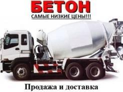 Купить бетон с доставкой из хабаровска бетон работает