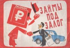 Автоломбард, займы под залог авто, имущества, автозалог