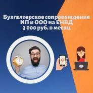 Бухгалтерское сопровождение ИП и ООО на ЕНВД 3 000 руб. в месяц