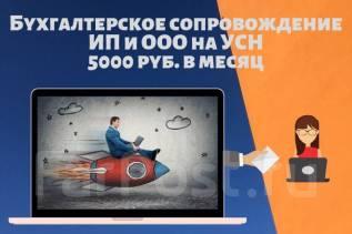 Бухгалтерское сопровождение ИП и ООО на УСН 5 000 руб. в месяц