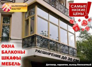Остекление и отделка балконов! Расширение! Окна! Москитные сетки!