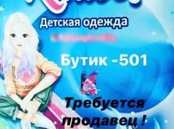 Продавец. Улица Суханова 52
