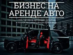 Возьмём в аренду ваш автомобиль на выгодных условиях во Владивостоке