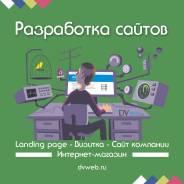 Создание сайтов в Хабаровске