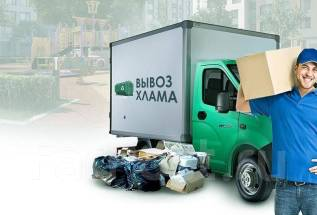 Вывоз и утилизация хлама/мусора/мебели: с гаража, квартиры, дачи, офиса