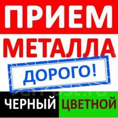 """ООО""""Фортуна"""" Куплю металл цветной и чёрный лом, ПО Всему ДВ"""