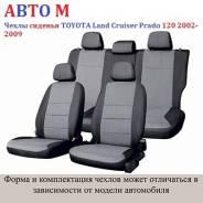 Чехлы на сиденье. Toyota Land Cruiser Prado, GDJ150, GDJ150L, GDJ150W, GDJ151W, GRJ120, GRJ120W, GRJ121W, GRJ125, GRJ150, GRJ150L, GRJ150W, GRJ151W, K...
