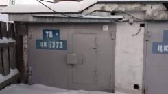 Гаражи капитальные. улица Шестакова 2, р-н Центральный, 18,0кв.м., электричество, подвал.