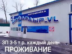 Автомойщик. ИП Васильков И.И. Улица Днепровская 116