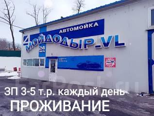 Автомойщик. ИП Васильков И.И. Днепровская