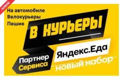 Курьер. Партнер сервиса Яндекс Еда
