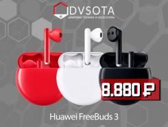 Huawei FreeBuds 3. Под заказ