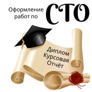 Оформление отчетов, курсовых и дипломов по ГОСТу