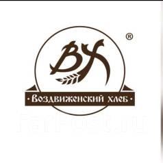 """Фасовщик. ООО""""ВОЗДВИЖЕНСКИЙ ХЛЕБ"""". Улица Заречная (с. Воздвиженка) 4"""