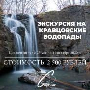 Кравцовские водопады.