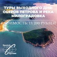 Туры на остров Петрова + река Милоградовка