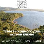 Остров Елены.