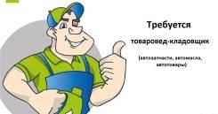 Администратор-товаровед. ИП Чудинов. Брянская 280 стр.3