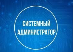 """Системный администратор. ООО """"Деловые люди"""". Улица Русская 2к"""