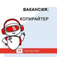 """Копирайтер. ИП Нужнов С. В. (""""IT-WIZARDS""""). Улица Бородинская 46 кор. 1"""