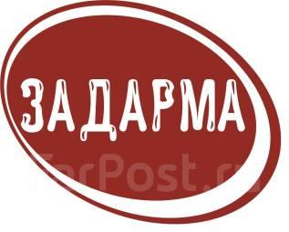 """Продавец-кассир. ООО""""ЗАДАРМА"""". Квартал ДОС (Большой Аэродром) 41"""