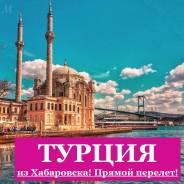 Турция. Анталья. Экскурсионный тур. Турция из Хабаровска! Прямой рейс! (по четвергам)