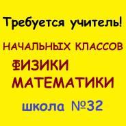 Учитель начальных классов-математик-физик. МБОУ СОШ №32. Улица Калинина 153
