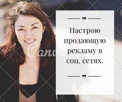 Настройка рекламы в соц. сетях