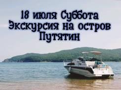 Экскурсия на остров Путятин из Уссурийска