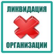 Ликвидация организации / ООО / ИП / - быстро, проверено, со скидкой!