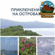 Острова Пахтусова и Рикорда - 18 ИЮЛЯ. 2700 руб.