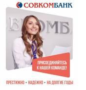 """Кредитный специалист. ПАО """"Совкомбанк"""""""
