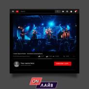 Видеотрансляция. Музыкальные концерты/квартирники в прямом эфире