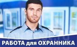 """Охранник. ООО """"ТАЙФУН"""""""