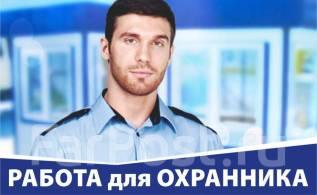 """Охранник. ООО """"ЦТО"""""""