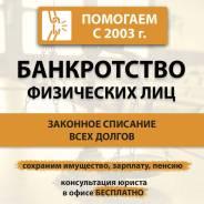 банкротство физ лиц хабаровск