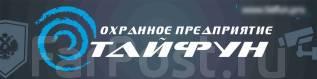 """Охранник. ООО Охранное предприятие """"ТАЙФУН"""""""
