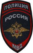 Участковый уполномоченный полиции. МВД России. Шкотово