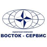 """Технический эксперт. ООО """"Восток Сервис"""". Улица Фрунзе 60"""