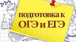 Подготовка к ОГЭ и ЕГЭ в формате он-лайн