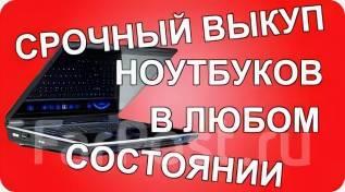 Скупка Техники! Куплю ноутбук, ПК, TV. Куплю телевизор!