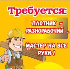 Плотник-столяр. ООО ДОМОДЕЛ. Хабаровск