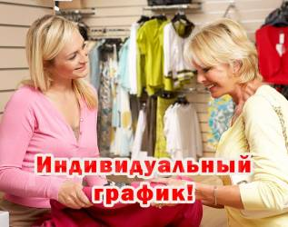Продавец-консультант. Улица Фрунзе 11