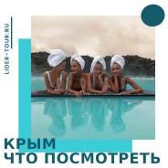 Крым. Пляжный отдых. Крым от Хабаровска от 22000 рублей