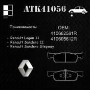 Тормозные колодки Renault Logan II, Sandero II передние