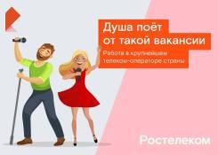 """Бизнес-аналитик. ПАО """"Ростелеком"""". Улица Прапорщика Комарова 36"""