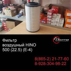 Фильтр воздушный HINO 500 (22.5) (E-4)