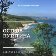 Остров Путятина.